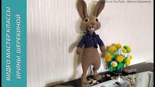 Кролик Пітер ,ч. 4. Peter Rabbit, р. 4. Amigurumi. Crochet. В'язати іграшки амігурумі.