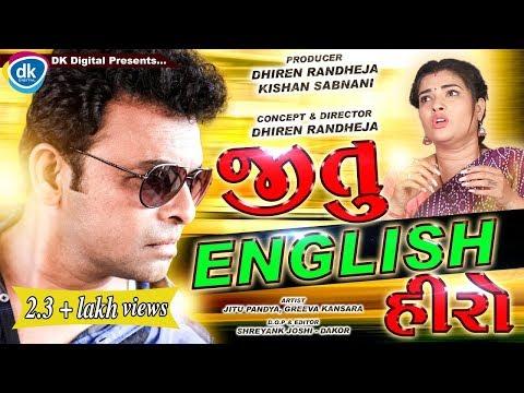 JITU ENGLISH HERO |New Gujarati Comedy Video 2019 |#JTSA |Jitu Mangu