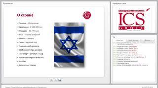 Вебинар по направлению Израиль: отдых на Красном море и оздоровление на Мёртвом море(, 2017-09-21T14:39:06.000Z)