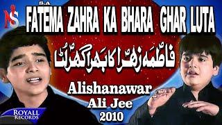 Ali Shanawar & Ali Jee | Fatima Zehra Ka Bhara Gher Luta | 201…