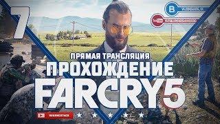 Прохождение Far Cry 5 #7 - Вера Сид [второй босс]