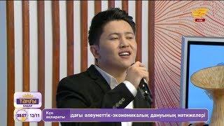 Ардақ Әлекешев – «Астана түні» (Әні: Н.Нәсіп, сөзі: Б.Арыстан)
