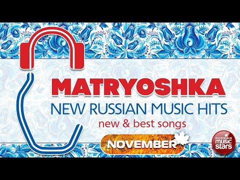 MATRYOSHKA ❀ NEW RUSSIAN MUSIC HITS NOVEMBER 2017 ❀ NEW и BEST SONGS ❀