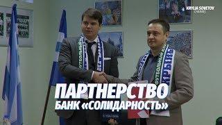 «Крылья Советов» и банк «Солидарность» стали партнёрами