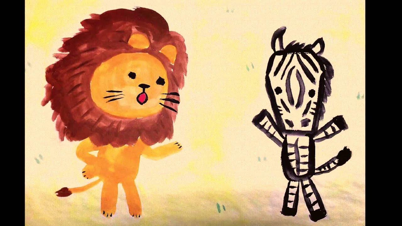 ライオンとしまうまの悲しいお話し 香蓮