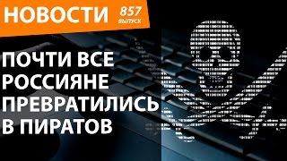 Почти все россияне превратились в пиратов. Новости