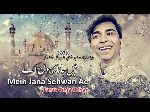 Dhamal - Mein Jana Sehwan Ae - Faraz Amjad Khan - 2019