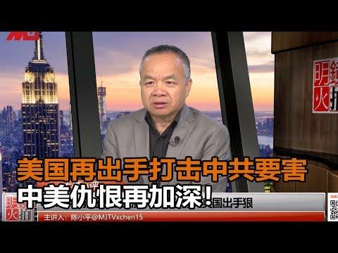 陈小平:美国再出手打击中共要害,中美仇恨再加深!