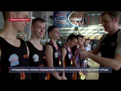 НТС Севастополь: В Севастополе определились первые победители турнира по баскетболу среди школ