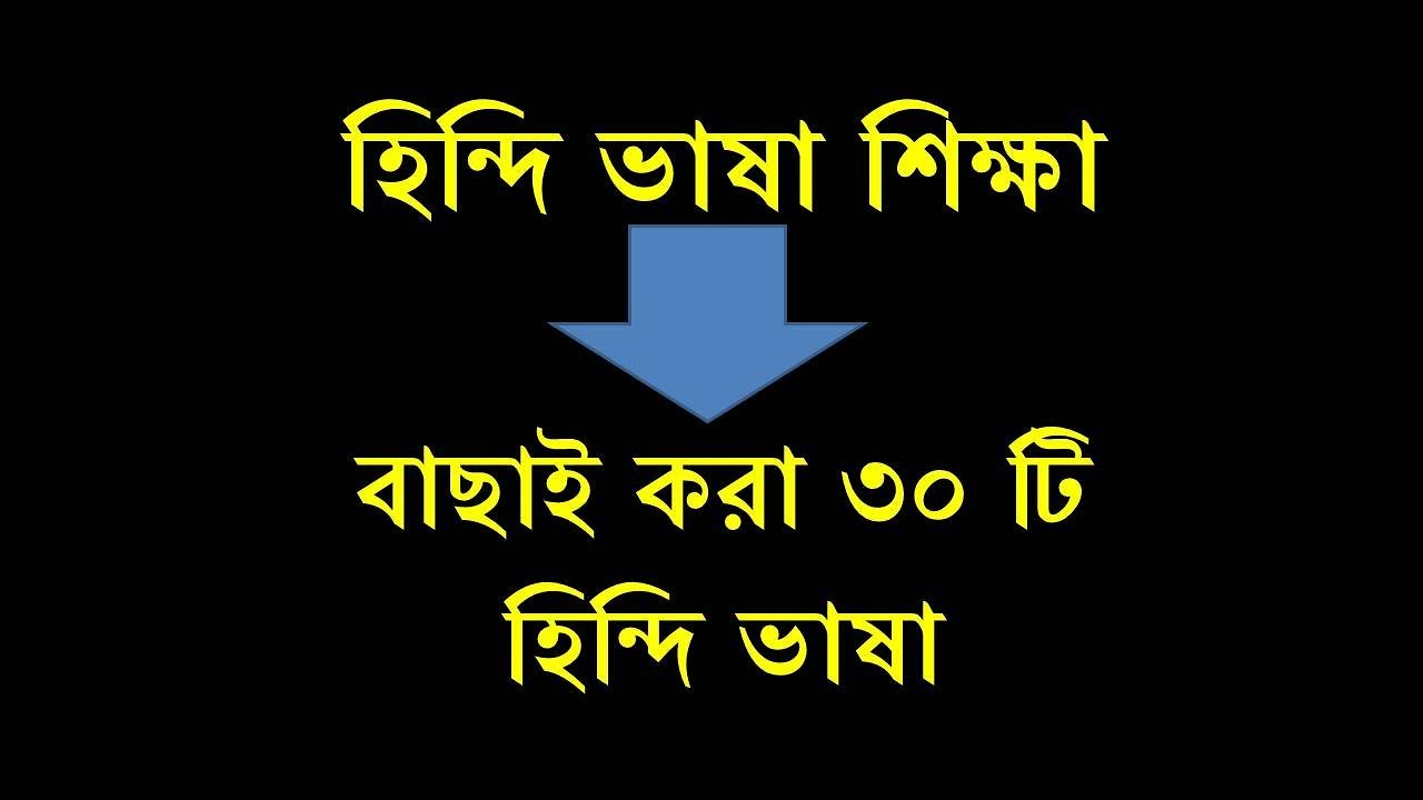 Hindi To Bangla Word Meaning - Hindi Through Bangla , Amazing Hindi Word  Meaning , Hindi To Bangla