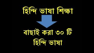 Hindi To Bangla Word Meaning - Hindi Through Bangla , Amazing Hindi Word Meaning , Hindi To Bangla