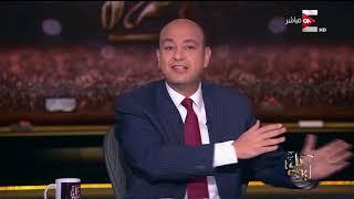 كل يوم - تعليق كوميدي من عمرو أديب على توقيع عبدالله السعيد .. 9 دقائق ضحك فقط