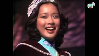 [經典重現] 朱玲玲加冕一刻 - 1977年度香港小姐競選三甲頒獎片段