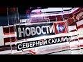 Новости Выпуск от 03 07 2017 mp3