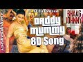 Daddy Mummy - 8D Song | Bhaag Johnny | 8D BollyWood