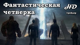 Фантастическая четверка (2015) Трейлер HD