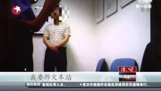 """上海:拒绝轨交安检 一男子扬言""""炸火车站""""被拘   社会   第一视频网 1"""