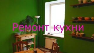 Vlog: ремонт кухни. Часть 3. Покраска стен,потолка, сбор кухонного гарнитура.