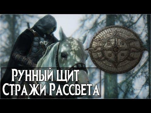 Skyrim Рунный щит Стражи Рассвета (ЛЕГЕНДАРНОЕ ОРУЖИЕ)