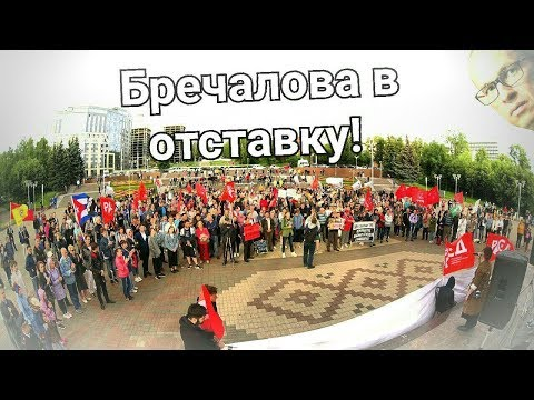 Ижевск. Митинг против завода по утилизации особо-опасных  отходов 1 и 2 класса в Камбарке.