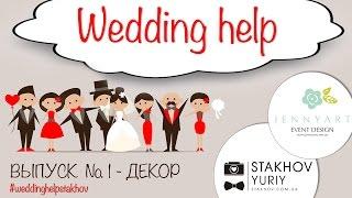 Свадебный декор. Оформление свадьбы. Свадебная помощь от эксперта [#WeddingHelp №1]