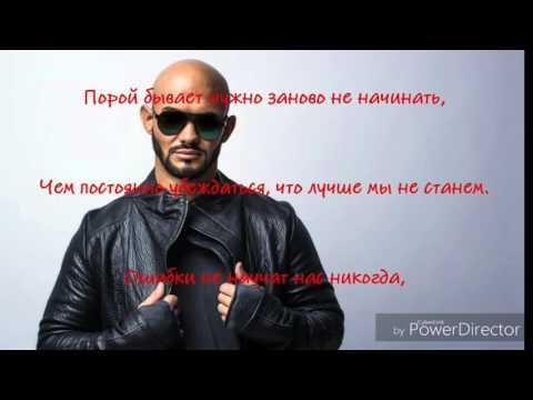 Джиган и Стас Михайлов - любовь - наркоз // текст песни //