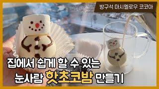 ☃️눈사람 핫초코밤 만들기핫코코밤 재료 Snow Cho…