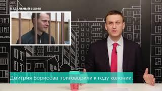 Навальный о приговоре участнику акции против коррупции