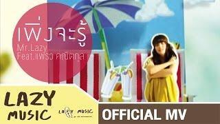 เพิ่งจะรู้ Mr.Lazy feat.แพรว คณิตกุล อัลบั้ม Lazy Sunday [Official MV]