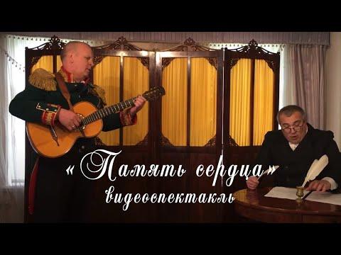 Вологодский музей онлайн / Видеопектакль «Память сердца» (в исполнении В. Чубенко и В. Сергеева)