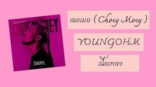 YOUNGOHM - เฉยเมย (Choey Moey) + เนื้อเพลง