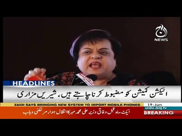 Headlines 6 PM | 19 June 2019 | Aaj News
