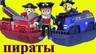 #Іграшки Щенячий Патруль і Пірати Акули Paw Patrol #Відео для дітей! Розпакування іграшок