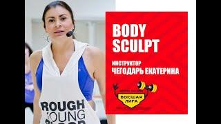 Скульптура тела/ Екатерина Чегодарь/ Фитнес система Высшая Лига