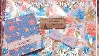 Покупки для рукоделия на Aliexpress