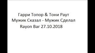Гарри Топор и Тони Раут - Мужик Сказал - Мужик Сделал