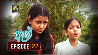 Anne Episode 22 |  ඈන් ... Thumbnail