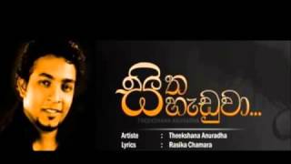 Video Sitha Haduwa   Theekshana Anuradha New Mp3 2013 download MP3, 3GP, MP4, WEBM, AVI, FLV Juli 2018