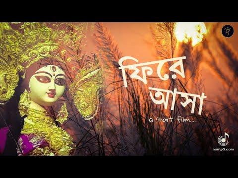 Fire Asa ( ফিরে আসা )Ft  Crazy Dudes   Short Film   Based on Durga Puja    Bengali