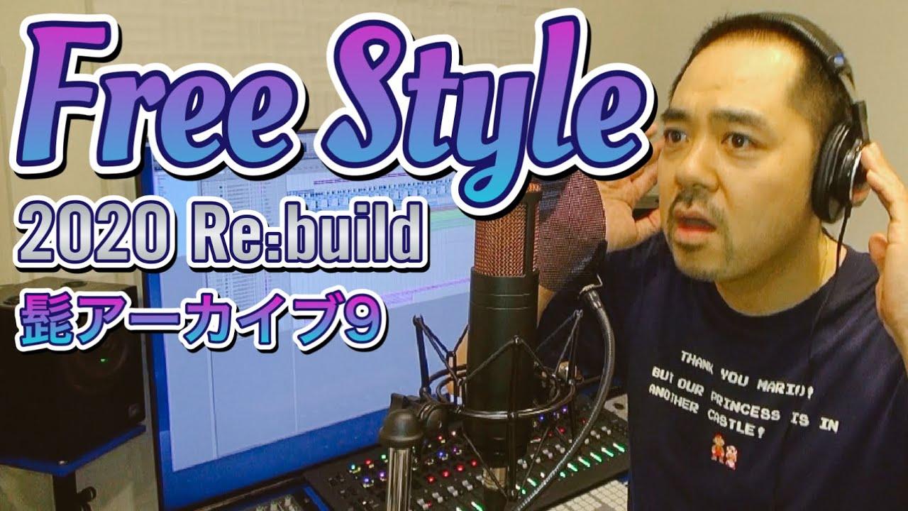 【髭アーカイブ9】Free Style【2020 Re:build】