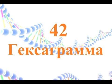 42 Гексаграмма