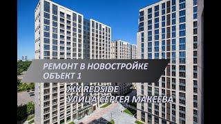 Черновой ремонт в ЖК Ред сайд | Сергея Макеева д. 9 к. 2