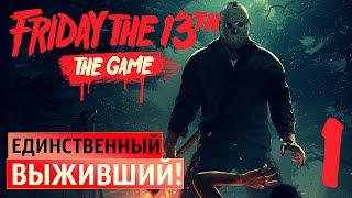 ДЖЕЙСОН ИДЕТ! ● Friday the 13th: The Game #1 [Beta]