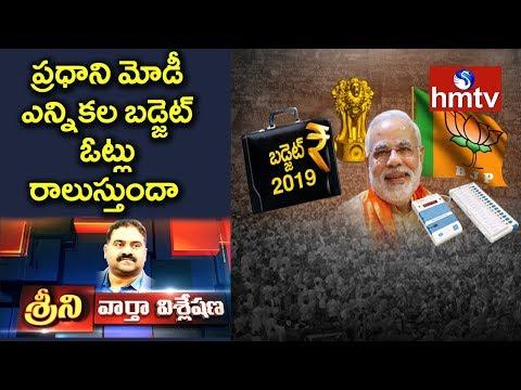 PM Narendra Modi Election Budget Will Grab the Votes? | News Analysis with Srini | hmtv Mp3