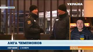 Харьков готовится к матчу Шахтер – Фейеноорд