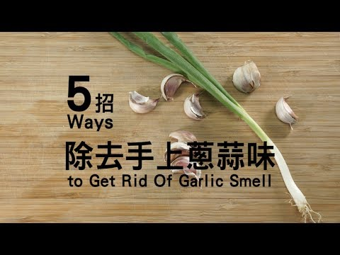 【5 Ways】除去手上蔥蒜味!5 ways to get rid of Garlic Smell
