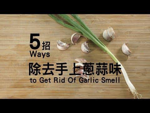 【5 Ways】除去手上蔥蒜味!5 ways to get rid of Garlic Smell