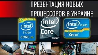 Intel Core M, Intel Core i7-5960X и серверный Intel Xeon E5 V3 - в Украине