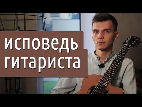Исповедь гитариста: 10