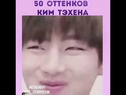 50 оттенков Ким Техёна💜😂